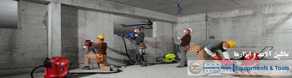 ماشین آلات و ابزارهای بتن