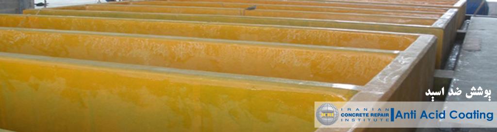 پوشش های ضد اسید